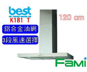 【fami】義大利 best排油煙機/抽油煙機 k181 T (120cm款)