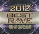 2012 BEST RAVE 電音總精選...