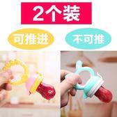 寶寶水果咬咬樂輔食器吃果汁果蔬樂可推進輔食袋6-12個月嬰兒牙膠禮物限時八九折