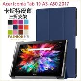 卡斯特 宏基 Acer Iconia TAB 10 A3- A50 平板皮套 防摔 支架 超薄 三折 自動吸附 A3- A50 保護套
