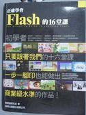 【書寶二手書T6/電腦_PHK】正確學會Flash的16堂課_施威銘研究室_有光碟
