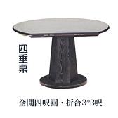 【水晶晶家具/傢俱首選】CX1579-14 簡易白碎石90-120cm四垂圓桌