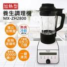 【國際牌Panasonic】加熱型養生調理機 MX-ZH2800