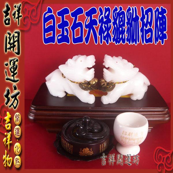 【吉祥開運坊】貔貅聚財陣【招財貔貅/白玉石天祿玉貔貅(小)1對+黃玉聚寶盆1 座+特製木座】開光