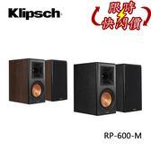 【限時特賣+24期0利率】美國 Klipsch 古力奇 RP-600-M 兩音路 書架型 喇叭 (一對) 公司貨