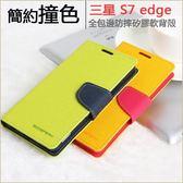 撞色皮套 三星 S7 edge 手機套 插卡 保護套 S7 手機殼 G9300 G9350 磁扣 保護殼 防摔 矽膠套