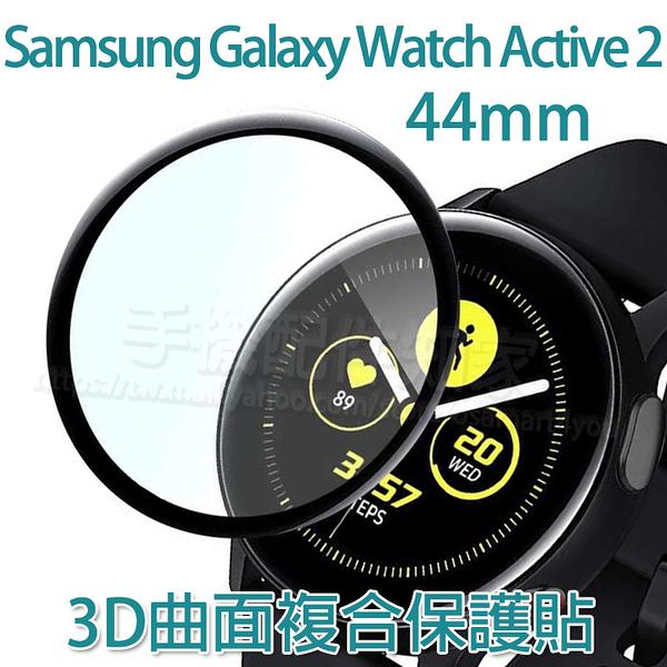 【3D曲面複合保護貼 】三星 Samsung Galaxy Watch Active2 R820 44mm PMMA+PC 複合材料螢幕保護貼-ZW