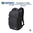 【百諾BENRO】銳步Ⅱ系列雙肩攝影背包 Reebok II 150N