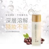 MOMUS~JOJOBA精純卸妝油(體驗瓶)10ml