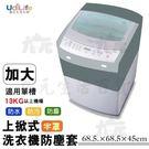 【九元生活百貨】UdiLife 上掀式洗衣機防塵套/半罩加大 台灣製 適用13kg以上洗衣機