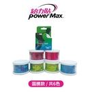 【附肌貼盒】Power Max 給力貼-...