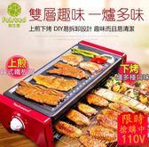 烤盤 韓式燒烤爐家用電烤盤燒烤架無煙商用室內功能鍋烤肉機110V