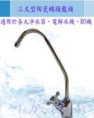三叉型陶瓷鵝頸龍頭 各式淨水器、RO 、電解水機用進出口2 分規格