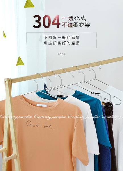 【304衣架】43cm sus304不鏽鋼曬衣架 不銹鋼實心晾衣架 凹槽成人衣架