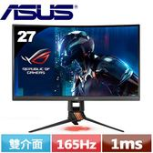 ASUS華碩 ROG SWIFT PG27VQ 27型電競曲面螢幕