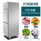 壹生活四門冰箱冷櫃商用立式雙溫速凍冷藏冷凍保鮮櫃冰櫃冷凍櫃MBS『潮流世家』