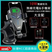 【HANG】大全配 長短支架隨意切換 W12A 無線充電座10W無線快充車架 吸盤式車架手機架支架導航架