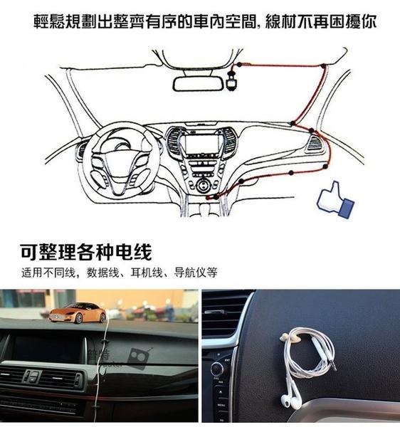 台灣現貨-8枚入汽車便利理線器 充電線固定 線扣 夾線器 理線器【CX0090】普特車旅精品