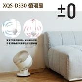 ±0 XQS-D330 循環扇 DC 【24H快速出貨】空氣循環扇 循環扇 電風扇 公司貨  保固一年