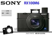 SONY DSC-RX100 M6 RX100M6 RX100IV 總代理公司貨 8/16前贈原廠充電電池組 收納包