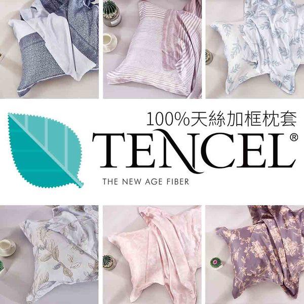 100%天絲印花加框枕套(1對2入)WT/TP【TENCEL抗菌透氣排濕】幸福回饋/另有床包被套枕套(A-nice)