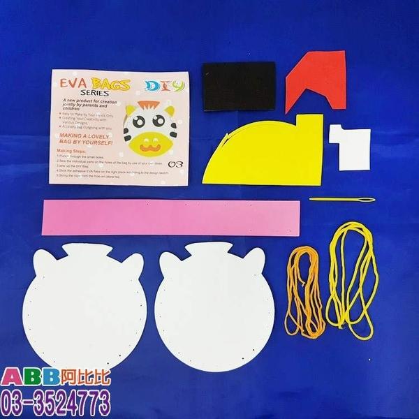 A1713-3★DIY_EVA動物提袋_馬#DIY教具美勞勞作拼圖積木黏土樂器手偶字卡大撲克牌