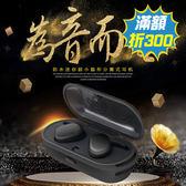含充電艙※S1 IPX5防水迷你超小隱形藍芽耳機分離式雙耳藍芽耳機 【RA054】運動藍芽耳機/保固半年