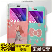 彩繪皮套 華碩 ASUS Zenfone3 ZE552KL 5.5吋 手機皮套 手機殼 開窗皮套 磁釦 ZE552KL 保護套 保護殼 W3