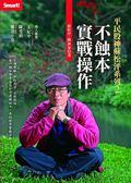 (二手書)平民股神蘇松泙系列(2):不蝕本實戰操作