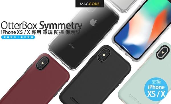 OtterBox Symmetry iPhone XS / X 軍規 防摔 保護殼