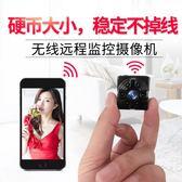 微型攝像頭無線防針孔手機遠程家用錄像超小隱形WIFI高清迷你監控igo【蘇迪蔓】