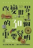 (二手書)改變世界的30個重要發明:酒、紙、眼鏡、時鐘、鐵路……,扭轉人類食‧衣‧住‧行..