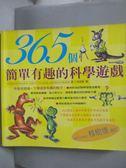 【書寶二手書T8/科學_XCJ】365個簡單有趣的科學遊戲_林佳蓉, E.RICHA
