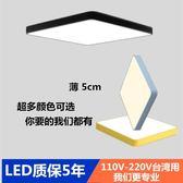 吸頂燈 超薄LED吸頂燈方形客廳燈110V台灣簡約現代臥室餐廳書房陽台燈具T 聖誕交換禮物