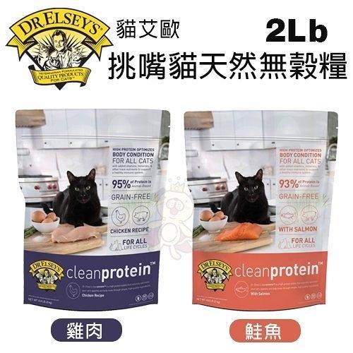 『寵喵樂旗艦店』DR.ELSEYS貓艾歐 挑嘴全齡貓 天然無穀貓糧2LB.貓糧