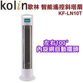 【歌林】智能遙控斜塔扇/三段仰角(白)KF-LN10T 保固免運-隆美家電