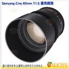 三陽 Samyang 85mm T1.5 VDSLR AS IF UMC II 全幅手動鏡 微電影鏡頭 公司貨 DSLR