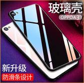 晶剛系列 OPPO A3 A73S 手機殼 鋼化玻璃後蓋 oppoa3 保護殼 防摔 Realme1 手機套 矽膠軟邊 保護套 玻璃殼