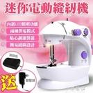縫紉機 現貨 台式縫紉機 電動裁縫機 [附變壓器 腳踏板] 縫衣機 雙速雙線 照明 切線 自由角落