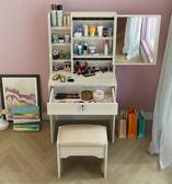 梳妝台臥室化妝台簡約多功能化妝桌收納盒小戶型迷你化妝櫃歐式igo    韓小姐
