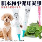 【培菓平價寵物網】SKIN PEACE 肌本和平》敏弱寵物醫美級潔耳凝膠-50g