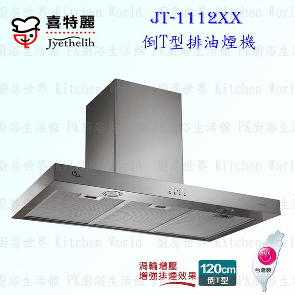 【PK廚浴生活館】高雄喜特麗 JT-1112XX 倒T型排油煙機 JT-1112 抽油煙機 實體店面 可刷卡