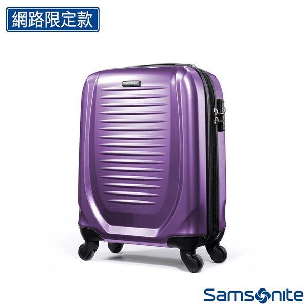 網路限定_Samsonite新秀麗 20吋Gary立體流線可擴充硬殼TSA登機箱(夢幻紫)