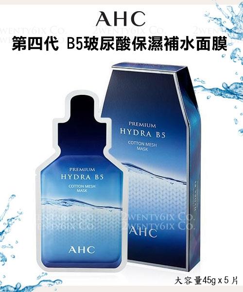 【2wenty6ix】正韓 A.H.C. ★ Premium 第四代 B5 玻尿酸 藍色能量 保濕補水 面膜 (45gx5片)