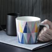 馬克杯 美式厚實大容量簡約彩色幾何三角早餐杯馬克杯水杯 俏女孩