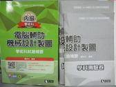 【書寶二手書T1/進修考試_ZCP】丙級電腦輔助機械設計製圖學術科試題精要_附光碟