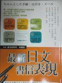 【書寶二手書T1/語言學習_HAS】最新日文書信表現_長谷部若菜、林慧如