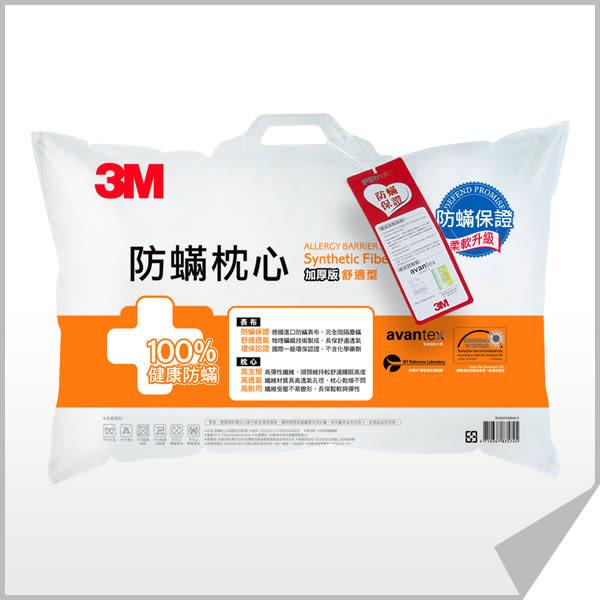 3M 防瞞枕心-舒適型(加厚版)