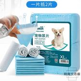 狗狗用品吸水墊寵物尿片除臭尿墊加厚100片貓尿布【時尚大衣櫥】