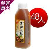 康健生機 台灣極品洛神烏梅飲(450ml/瓶)(24入/箱*2)【免運直出】